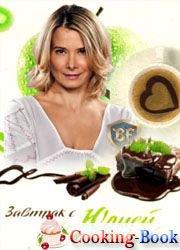 Завтрак с Юлией Высоцкой (06.06.2016)