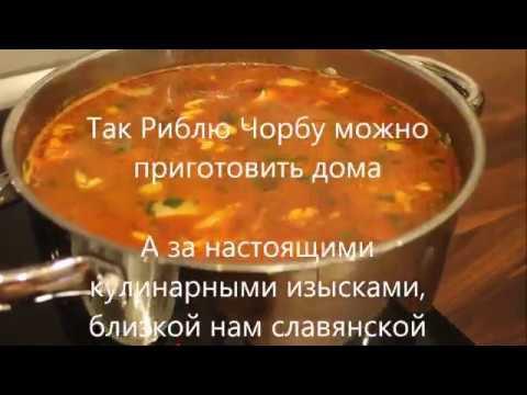 Уха по-черногорски (Рыбля Чорба) (Поедем! поедим!)