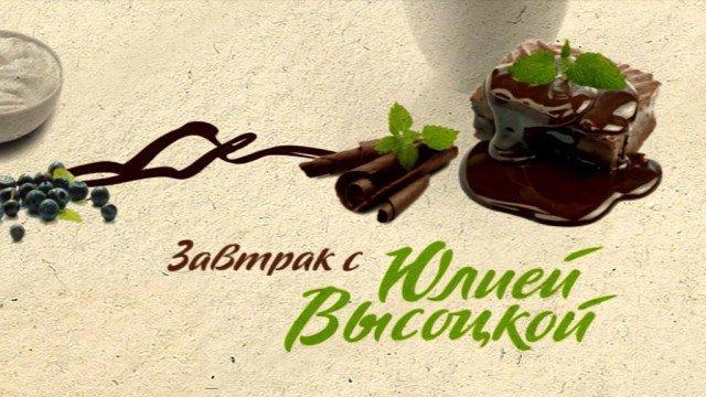 Завтрак с Юлией Высоцкой (27.05.2016)
