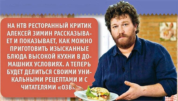 Готовим с Алексеем Зиминым: От супа до кекса
